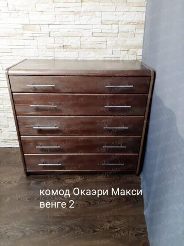 Комод Окаэри Макси из массива